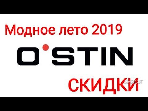 O'stin/МОДНОЕ ЛЕТО С ОСТИН/СКИДКИ НА КУПАЛЬНИКИ/