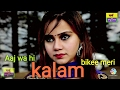 ✓kalam latest haryanvi sad song 2017 कलम pradeep sonu t r music parveen Urwashi