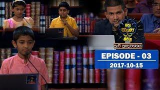 Hiru Nena Kirula | Episode 03 | 2017-10-15 Thumbnail