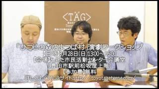 <TAG>通信[映像版]#2-2「情報編 イベント等紹介」(2016.8)