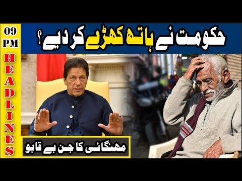 News Headlines   09:00 PM   25 Aug 2019   Lahore Rang
