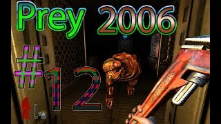 Prey 2006 / #12 OH we trying to SNEEK IN! will it work I DONT KNOW!