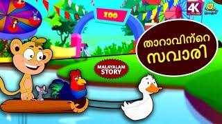 Malayalam Story for Children - താറാവിന്റെ സവാരി | Duck