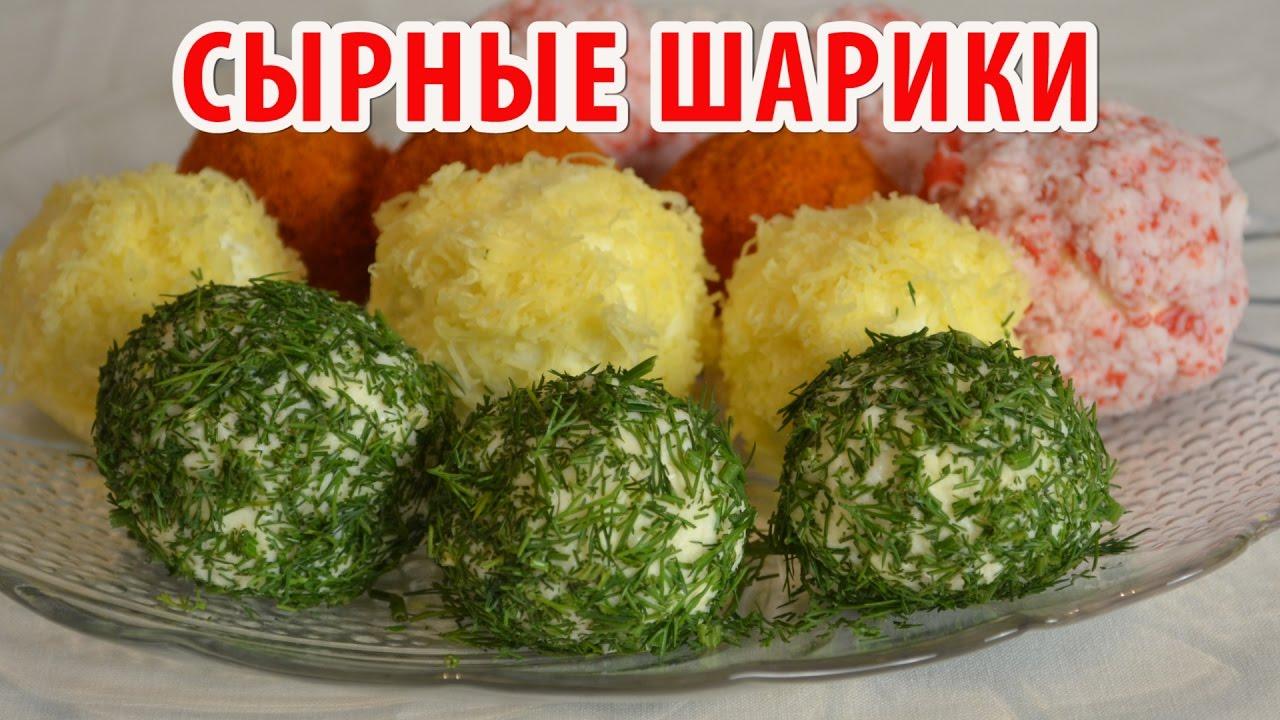 Закуска сырные шарики рецепт пошагово 31