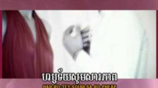Min Arch Kvas Thlai (Karaoke)