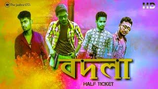 BADLA  HALF TICKET । বদলা । New Bengali Short Film 2018 । Hamidul Afridi । By The Jaabra LTD