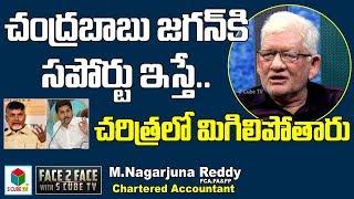 చంద్రబాబు జగన్ కి సపోర్ట్ ఇస్తే చరిత్రలో మిగిలిపోతారు NagarjunaReddy On Chandrababu Support to Jagan