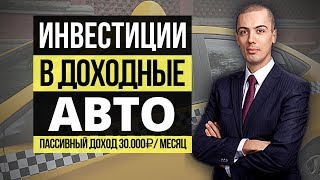 Аренда авто: Бизнес на аренде авто: Куда вложить деньги. Инвестиции в эконом авто в Санкт-Петербурге