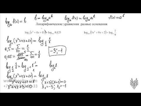 Логарифмические уравнения с разными основаниями