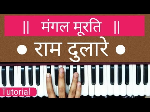 Mangal Murti Ram Dulare On Harmonium II Sur Sangam Bhajan II Hanuman Bhajan