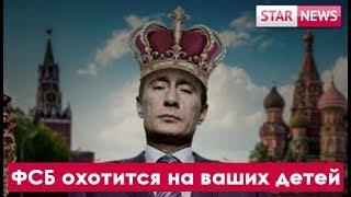 ФСБ ОХОТИТСЯ НА ВАШИХ ДЕТЕЙ! Россия 2018