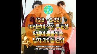 막내미 뿜뿜하는 남자 아이돌 TOP5는?!