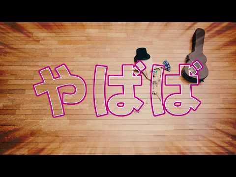 Sonar Pocket / やばば Full ver.(Music Video)
