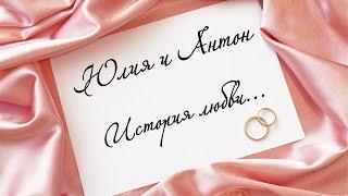 Юлия и Антон свадьба
