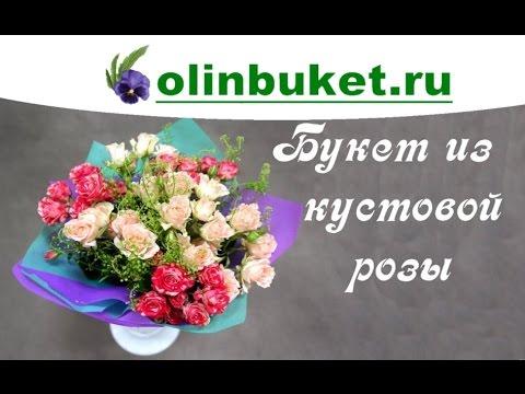 Собираем букет из кустовых роз. мастер класс.