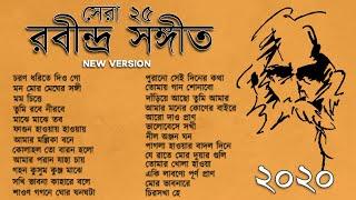 Best 25 Rabindra Sangeet Collection | সেরা ২৫ টি রবীন্দ্রসংগীত | Rabindra Sangeet 2020