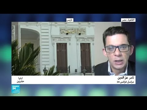 مصر تعلن أن ذروة تفشي فيروس كورونا ستحل خلال أسبوعين  - نشر قبل 3 ساعة