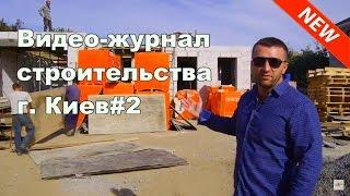 Видео-журнал строительства. Г. Киев#2(Наш сайт: http://kievnovbud.com.ua/ Мы в Facebook: https://www.facebook.com/kievnovbud.com.ua Актуальные цены на строительство: ..., 2015-10-27T09:53:24.000Z)