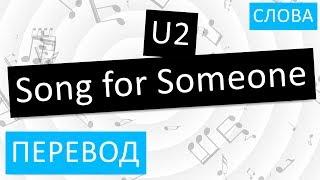 Скачать U2 Song For Someone Перевод песни На русском Слова Текст