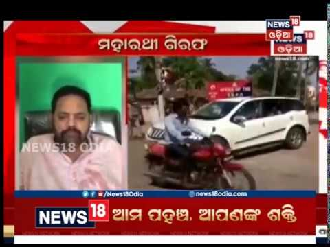 Listen To BJD Candidate Pradeep Maharathy's Reaction Before Arrested By Police | NEWS18 ODIA