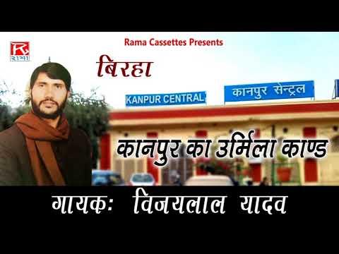Kanpur Ka Urmila Kand Bhojpuri Purvanchali Birha Sung By Vijay Lal Yadav