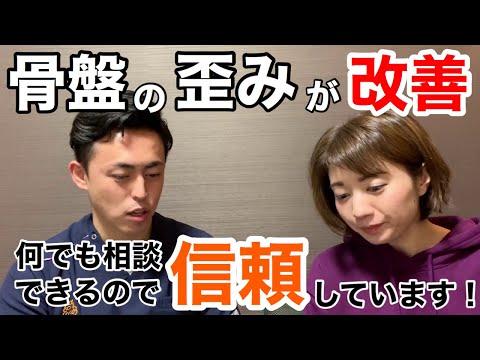 磐田市の骨盤矯正E-waボディケア 産後 骨盤ダイエット 腰痛 歪み 冷え性