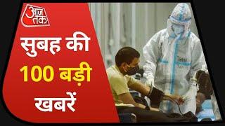 Hindi News Live: देश-दुनिया की  सुबह की 100 बड़ी खबरें I Nonstop 100 I Top 100 I Apr 15, 2021