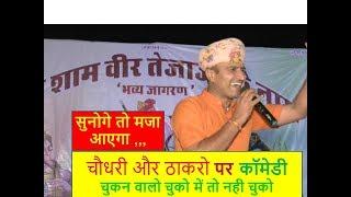 चौधरी और ठाकरो पर कॉमेडी चुकन वालों चुको में नहीं चुको chandan Singh rajpurohit