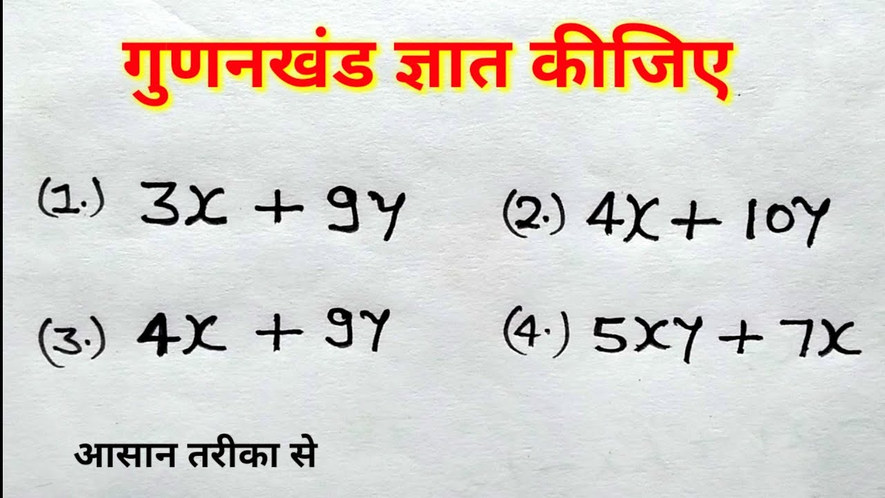 गुणनखंड ज्ञात करना सीखें  ( find factorization )   Gunankhand nikaalne ka Tarika   study 5.6
