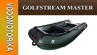 Водомоторика. Обзор лодок Golfstream Master и Golfstream Master Light