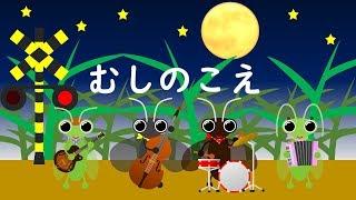 虫のこえ(童謡)|虫たちが演奏するアニメで楽しむ