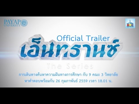 Payap University : ตัวอย่าง : เอ็นทรานซ์ เดอะ ซีรีส์ Official Trailer