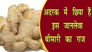 अदरक में छिपा है इस जानलेवा बीमारी का राज || ayurved samadhan ||  ginger's health benefits
