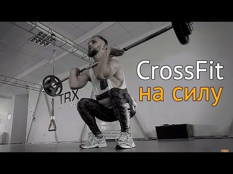 #Кроссфит тренировка на силу: бёрпи и трастеры