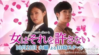 Women Won't Allow It - 女はそれを許さない Ep 7 Ending + Ep 8 Sneak Preview