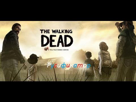 Русификатор для the walking dead