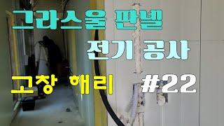 고창 해리 22 전기 공사 그라스울 판넬 전기 시공 방…