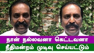 Vairamuthu explanation about Chinmayi allegation | #MeToo