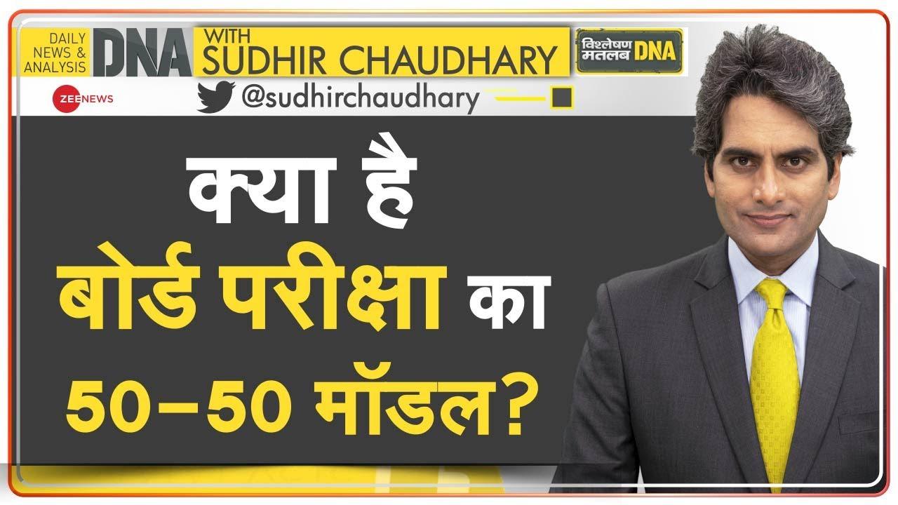 Download DNA: क्या है बोर्ड परीक्षा का 50-50 मॉडल? | Sudhir Chaudhary | Analysis | Explained | Board Exams