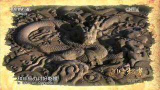 特别节目:探秘历史 和珅的罪与罚  【国宝档案 20160203】