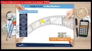 Forex - Как начать зарабатывать на Forex4you