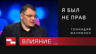 Прямая трансляция ток шоу Влияние. Геннадий Махненко - Я был не прав