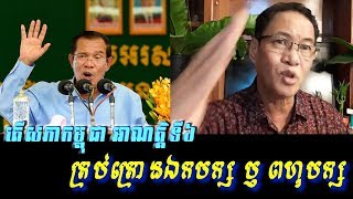 Khan sovan - Cambodia in 6th mandate, Khmer news today, Cambodia hot news, Breaking news