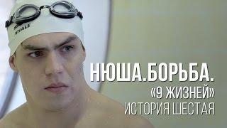 Нюша #нюша9жизней, История Шестая.