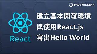 [React JS][ES6][教學] React基礎#01. 建立基本開發環境與使用ReactJS寫出Hello World
