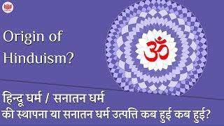 हिन्दू धर्म की स्थापना या सनातन की धर्म उत्पत्ति कब हुई कब हुई? When did hindu religion originated?