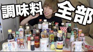 【検証】調味料全部混ぜたら美味しいのか? thumbnail