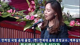 세상을 사는 지혜- 소프라노 김순영 (soon young Kim)