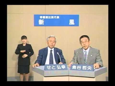 維新政党・新風 2007 魚谷哲央 ...