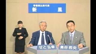 維新政党・新風 2007 魚谷哲央  せと弘幸